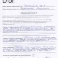 Отзыв 18-11-2013